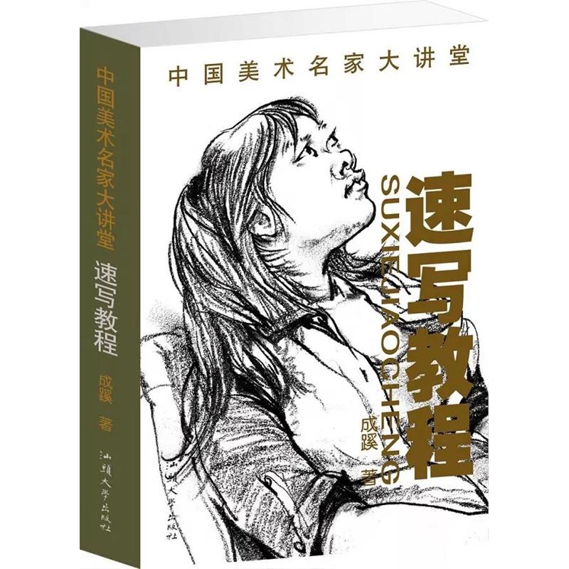《中国美术名家大讲堂图片