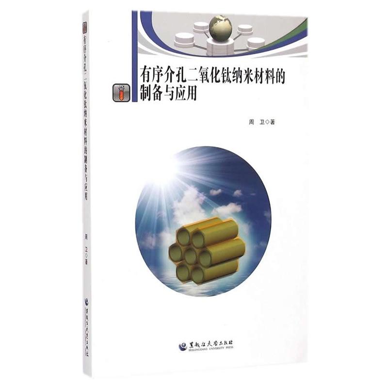 《有序介孔二氧化钛纳米材料的制备与应用》