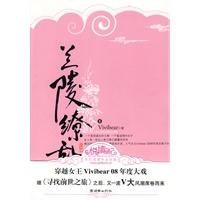 《兰陵缭乱2》封面