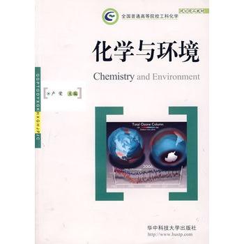 化学图书封面素材