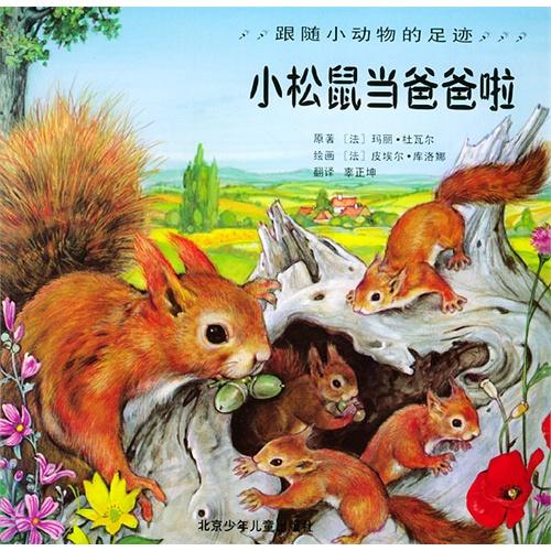 幼儿园动物脚印绘画作品