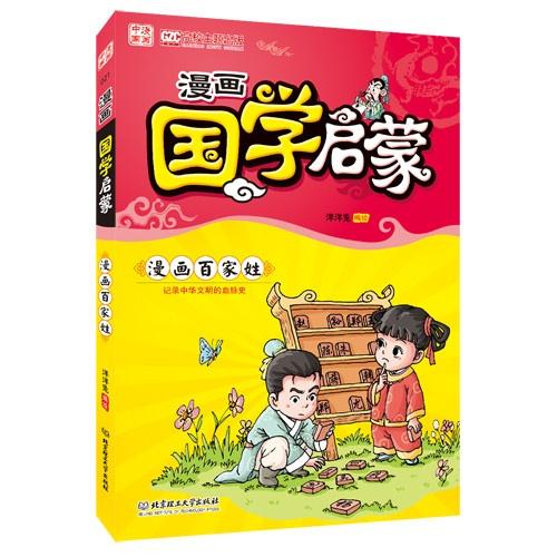 小人中国:漫画主题v小人百家姓(教育部高校女人国漫画漫画的国学图片