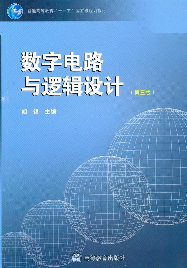 数字电路与逻辑设计(第3版)
