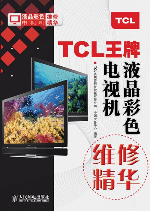 【tcl王牌液晶彩色电视机维修精华】¥28元