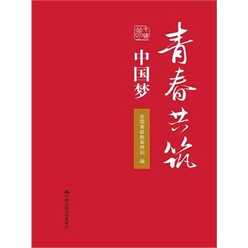 青春共筑中国梦