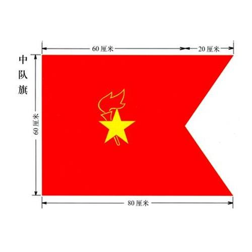 中�_少先队 中队旗 中国少年先锋队队旗