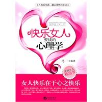 《快乐女人要读的心理学》封面