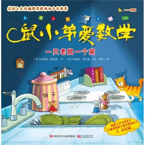 """荣获美国出版商大奖""""儿童数学教育图书奖"""""""
