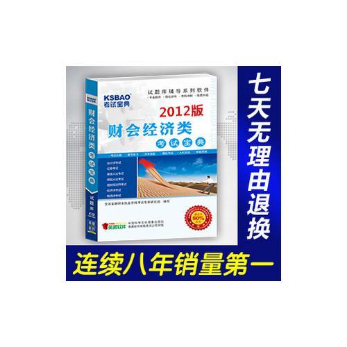 2012中级经济师真题_中级经济师_会计从业资格考试真题
