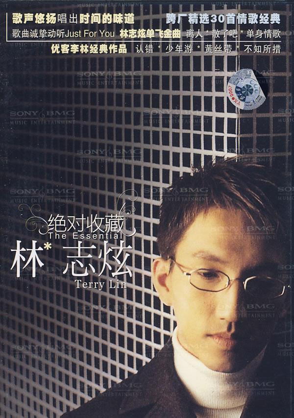 《绝对收藏林志炫2CD》[APE/787MB]