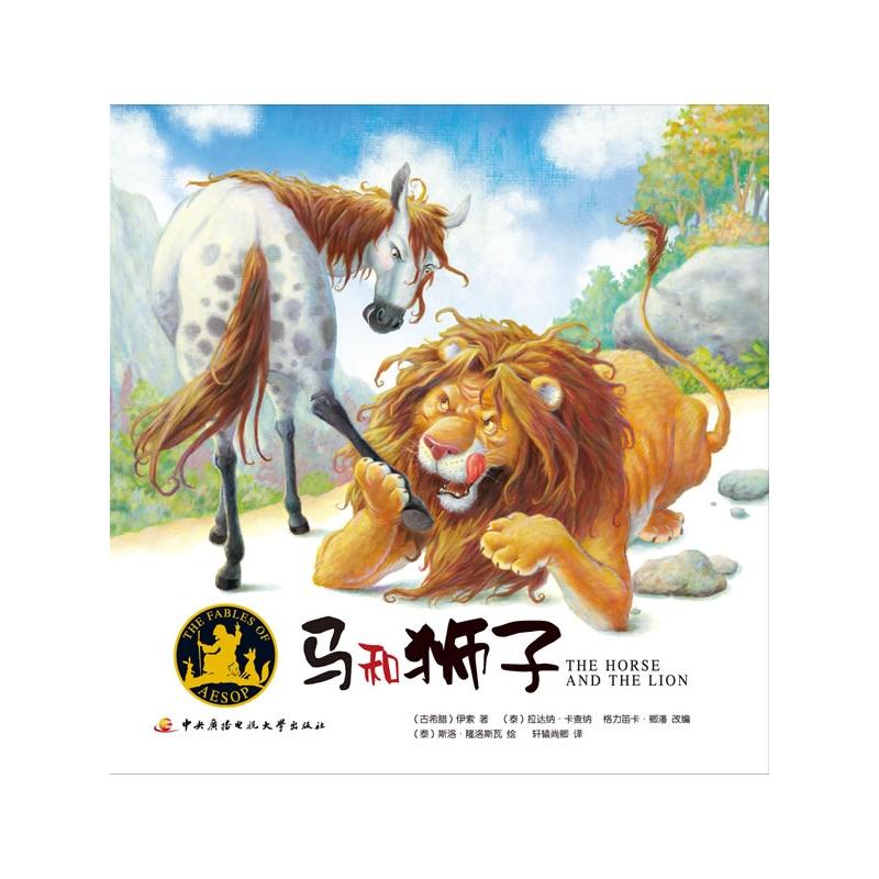 《伊索寓言-马和狮子》(古希腊)伊索著;(泰)拉达纳