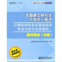 《全国硕士研究生入学统一考试计算机学科专业基础综合考点分析与全真模拟:操作系统(分》封面