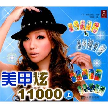 《美甲炫11000(上)》
