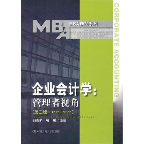 企业会计学:管理者视角(第三版
