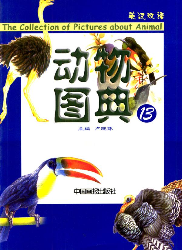 动物图典(十三)