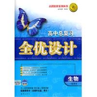 生物・轮用书/(2010.4印刷)高