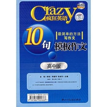 疯狂英语:10句模板作文(高中版)(一书一光盘)