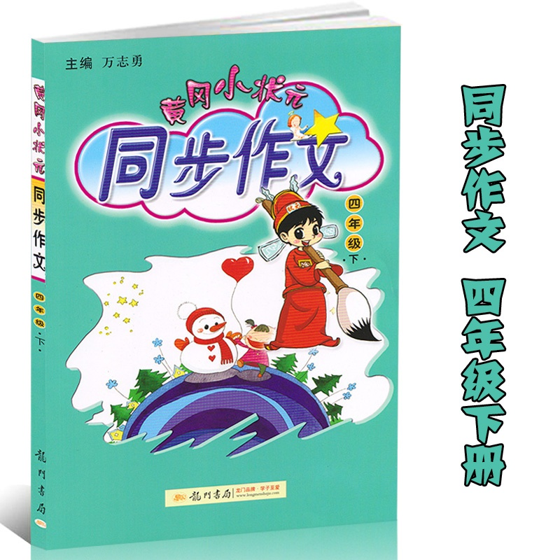 【2015春黄冈小状元四年级同步作文下册龙门