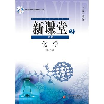 《新课堂:高中化学(必修2)(电子书)》晁广斌