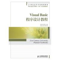 《VisualBasic程序设计教程(21世纪高等学校规划教材)》封面