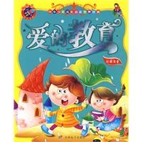 爱的教育(彩图注音)中华少年成长必读世界经典