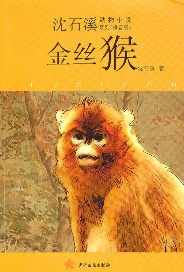 沈石溪动物小说拼音版 金丝猴