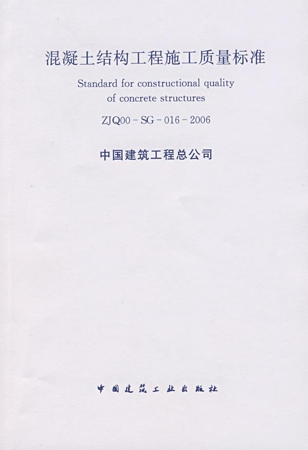 《混凝土结构工程施工质量验收规范》gb
