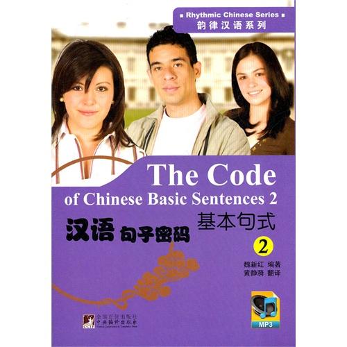 汉语句子密码:基本句式2