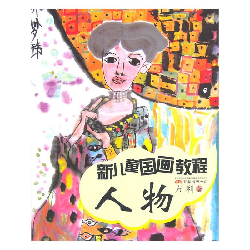《新儿童国画教程:人物》(方利.)【简介