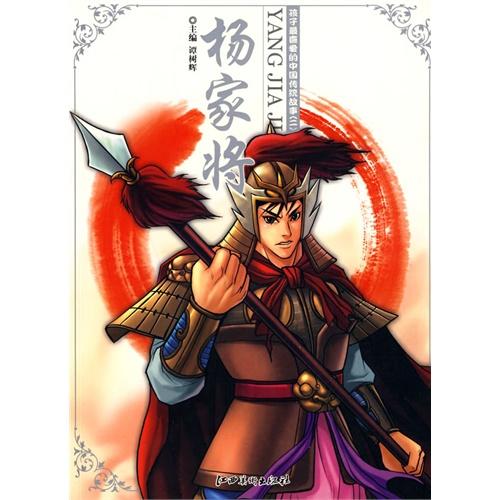 孩子最喜爱的中国传统故事(二)杨家将图片