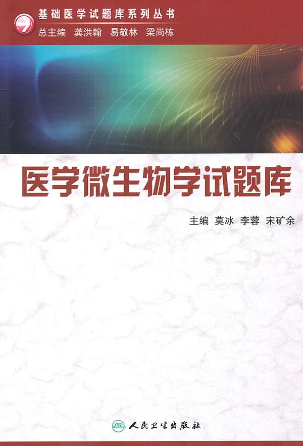 基础医学试题库系列丛书:医学微生物学试题库