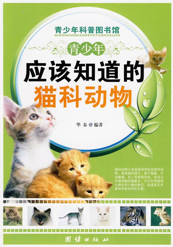 青少年应该知道的-猫科动物