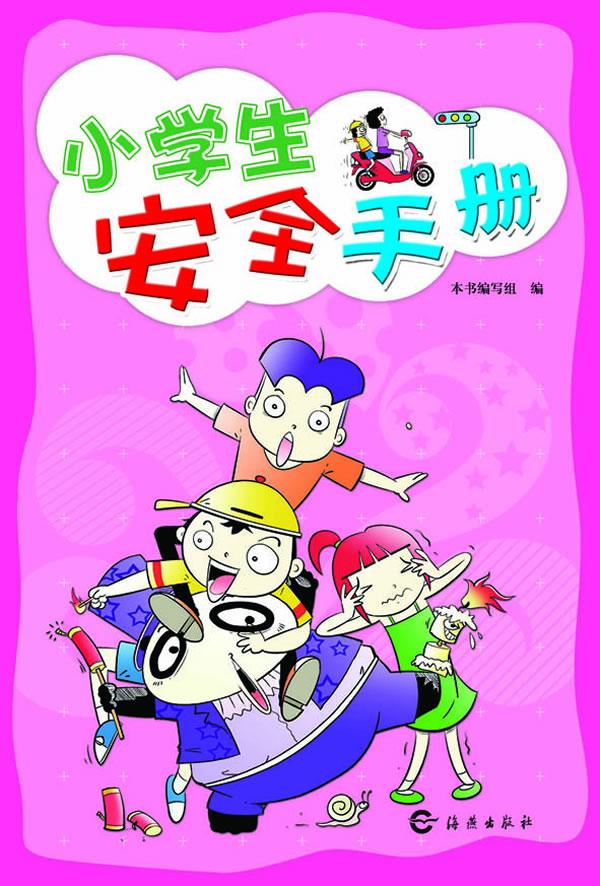 小学生安全手册下载 春节福临门小报 小学生手抄报 2012-小学生安全
