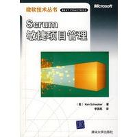 scrum图书 Scrum敏捷项目管理