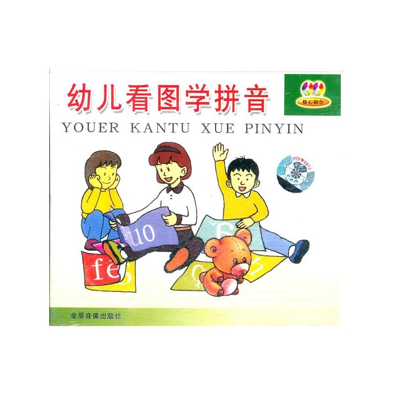 幼儿学拼音dvd1*4 智慧园