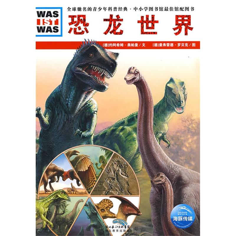 动物 恐龙 800_800