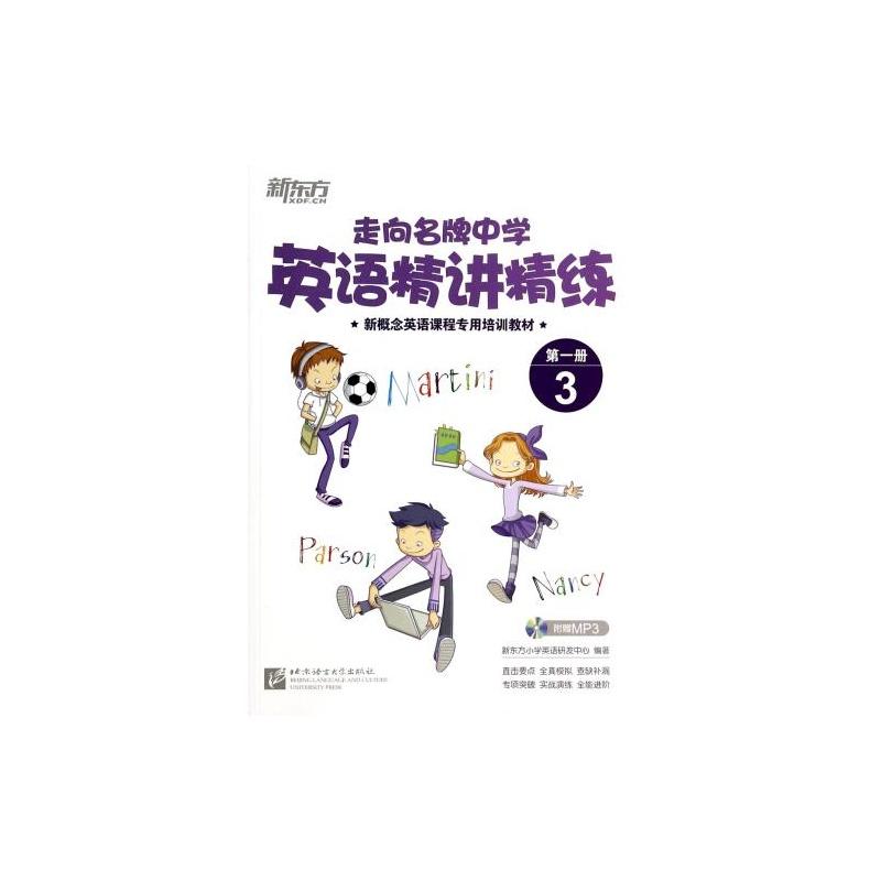 【英语精讲精练(附语文第1册3共2册新概念英语二光盘书年级小学图片