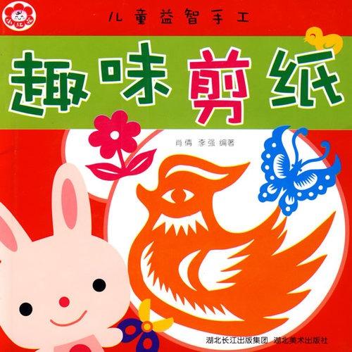 31) 中国风儿童立体剪纸:动物篇 [平装]详情 亚马逊(卓越网)