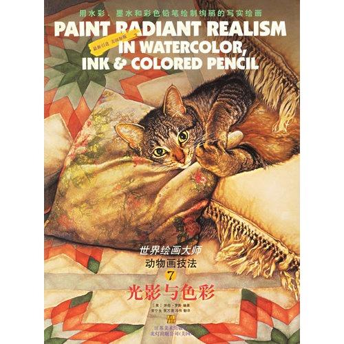 光影与色彩——世界绘画大师 7,动物画技法