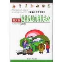 《新编科技大博览・A卷:蓬勃发展的现代农业(图文版)》封面