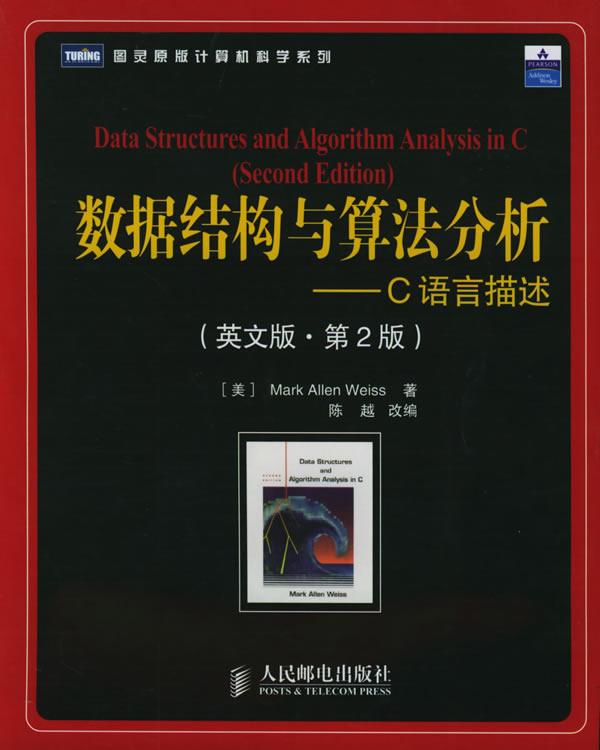 数据结构与算法分析java语言描述英文版第3版/经典