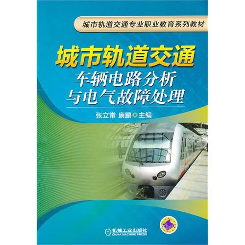 城市轨道交通车辆电路分析与电气故障处理-图书-手机
