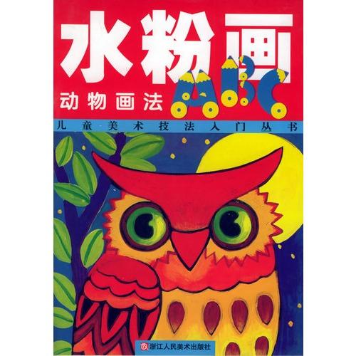 水粉画abc:动物画法——儿童美术技法入门丛书