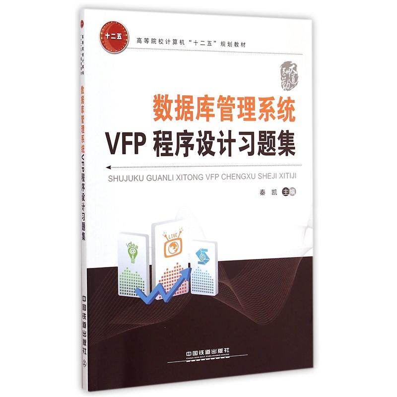 《数据库管理系统vfp程序设计习题集