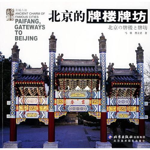北京的牌楼牌坊 名城古韵