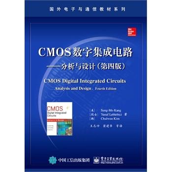cmos数字集成电路:分析与设计:analysis and design (美)康松默