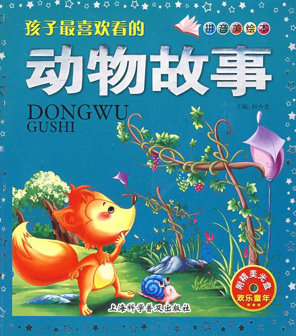 孩子最喜欢看的:动物故事(拼音美绘本)