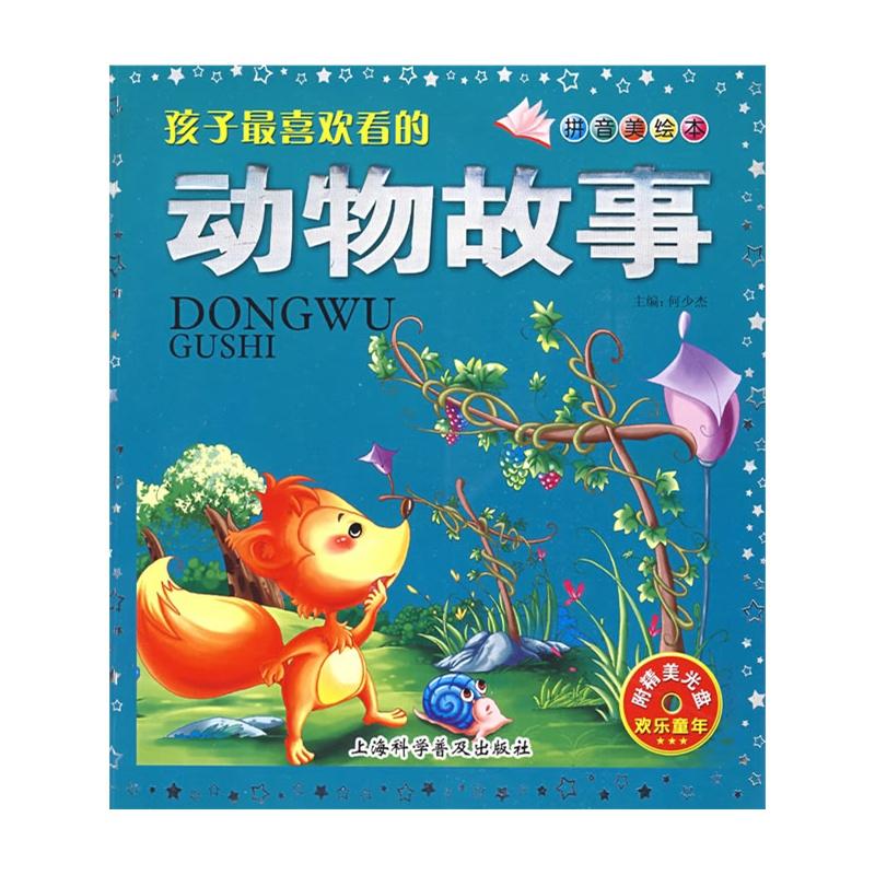 【孩子最喜欢看的:动物故事(拼音美绘本)图片】高清