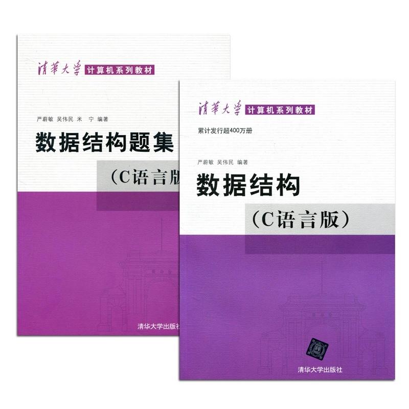 数据结构(c语言版)附光盘 数据结构题集《c语言版》 严蔚敏 清华大学