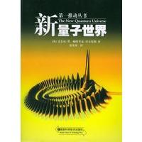 《新量子世界――第一推动丛书》封面